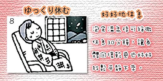 溫泉step8.jpg