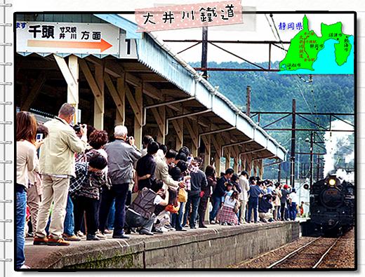 大井川鐵道1.jpg
