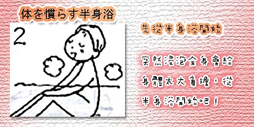溫泉step2.jpg