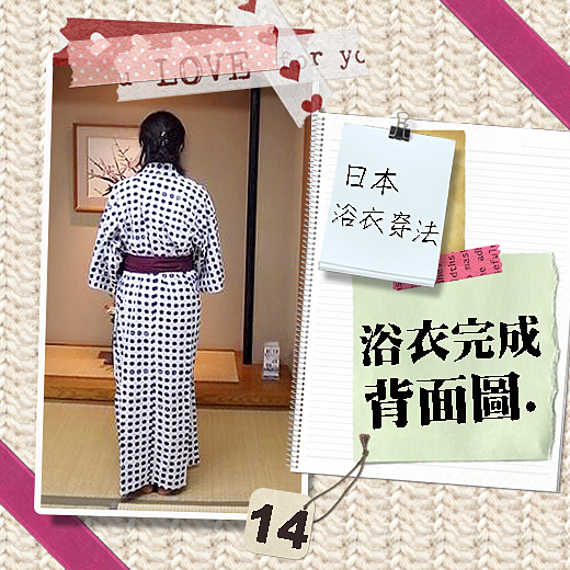 浴衣穿法step14.jpg