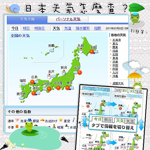 封面-日本天氣怎麼查.jpg