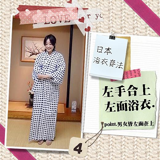 浴衣穿法step4.jpg