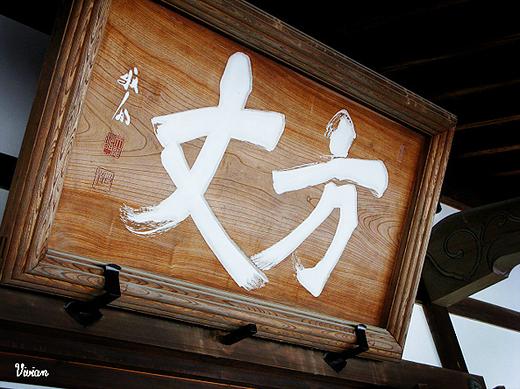 嵐山天龍寺 (11).jpg