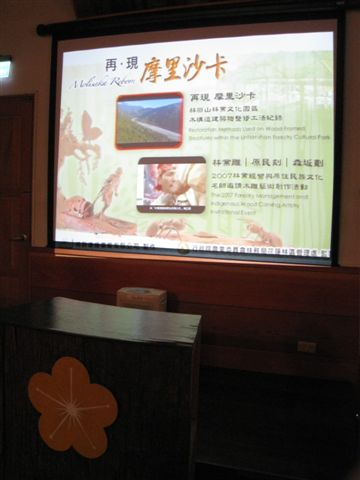 影片導覽_森林的故鄉_林田山林業文化園區_花蓮鳳林.JPG