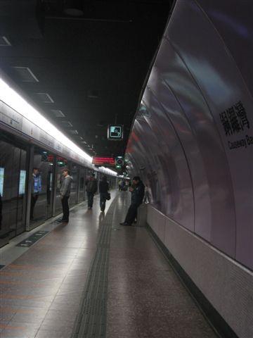 港鐵 銅鑼灣站
