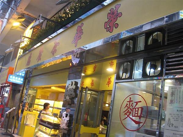 榮華茶餐廳