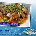 大好味海鮮_紅燒鶯歌魚.jpg