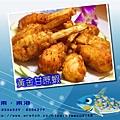 大好味海鮮_黃金甘蔗蝦.jpg
