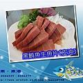 大好味海鮮_黑鮪魚生魚片(皮油).jpg