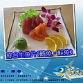 大好味海鮮_綜合生魚片(鮪魚、鮭魚).jpg