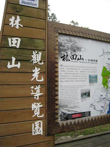 觀光導覽_森林的故鄉_林田山林業文化園區_花蓮鳳林.JPG