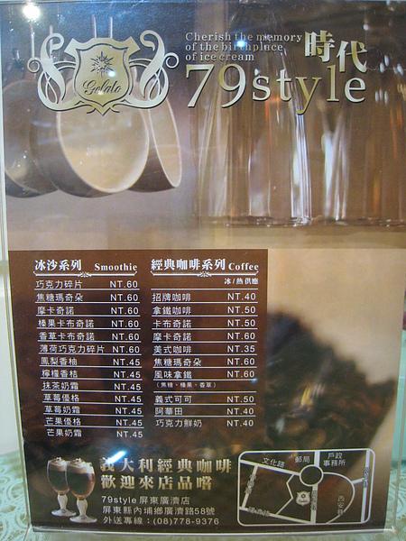 咖啡飲品DM_低卡低脂冰淇淋_79 Style 時代_屏東內埔.JPG