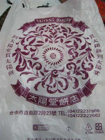 手提袋商標_傳承口味太陽餅_太陽堂餅店_台中中區_20110503.JPG