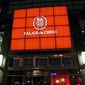 大門外觀_君品酒店_台北車站.jpg