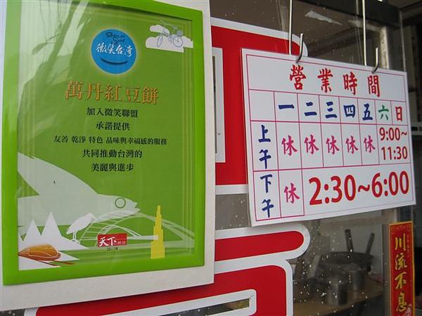 營業時間_奶油醬爆先驅_萬丹紅豆餅_屏東萬丹.JPG