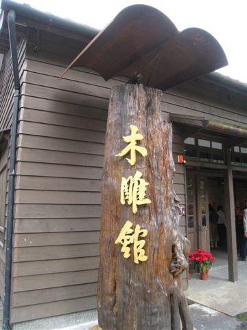 木雕館_森林的故鄉_林田山林業文化園區_花蓮鳳林.JPG