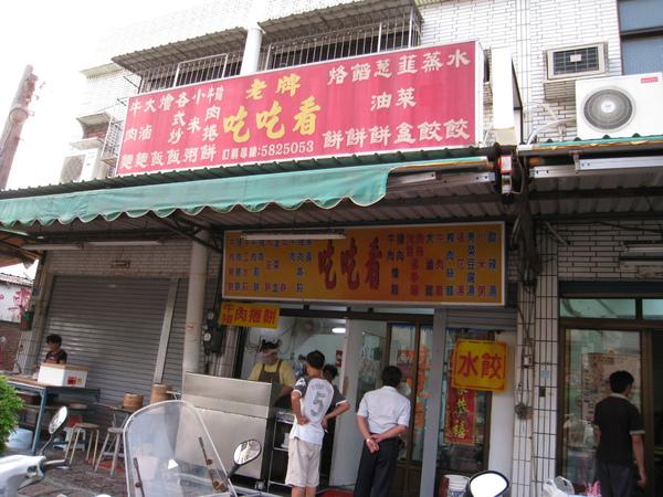 吃吃看_北方麵食_高雄左營.JPG