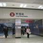 東薈城內的地鐵東湧站