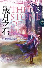 stone3.jpg