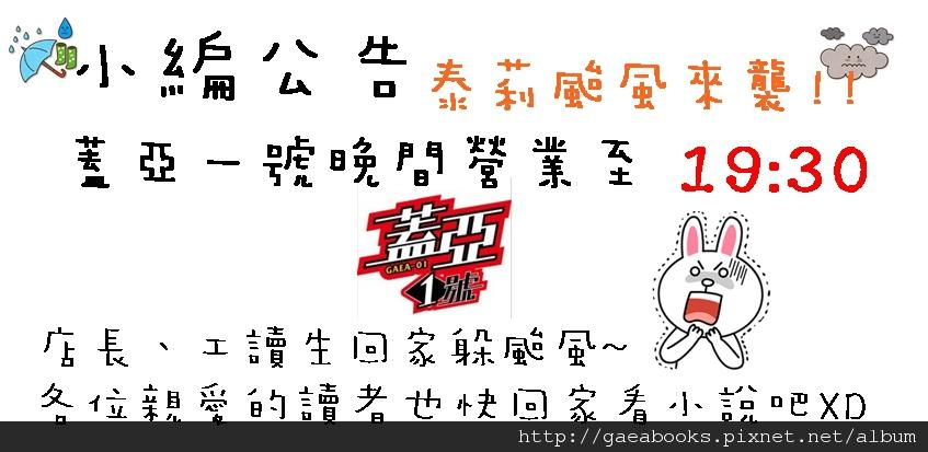 2012/6/20 颱風快報