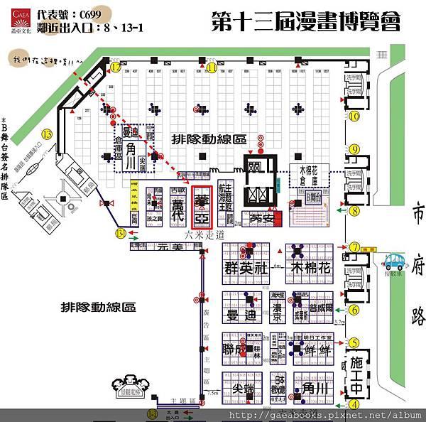 2012年8月漫畫博覽會平面圖-GAEA(代表號 C699)FB用