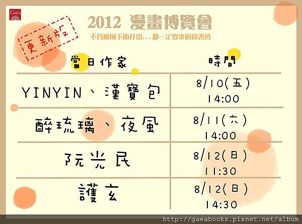 2012年8月漫畫博覽會簽書會資訊-01