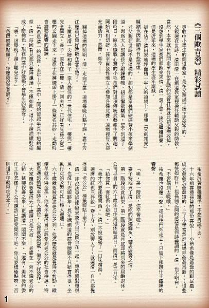 歐吉桑DM-02