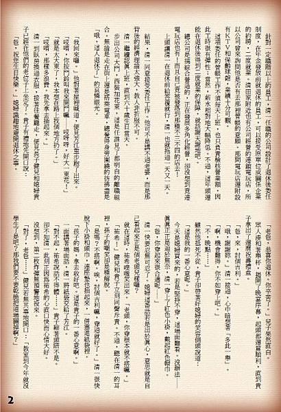 歐吉桑DM-03