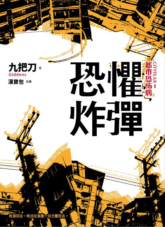 恐懼炸彈(全新插畫版)