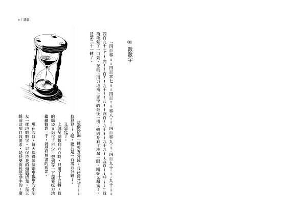 試閱之Page 02