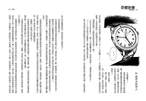 試閱之Page 05