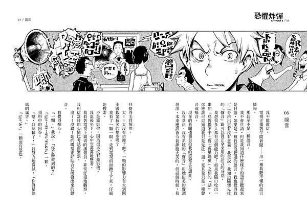 試閱之Page 04
