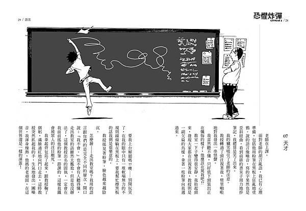 試閱之Page 06