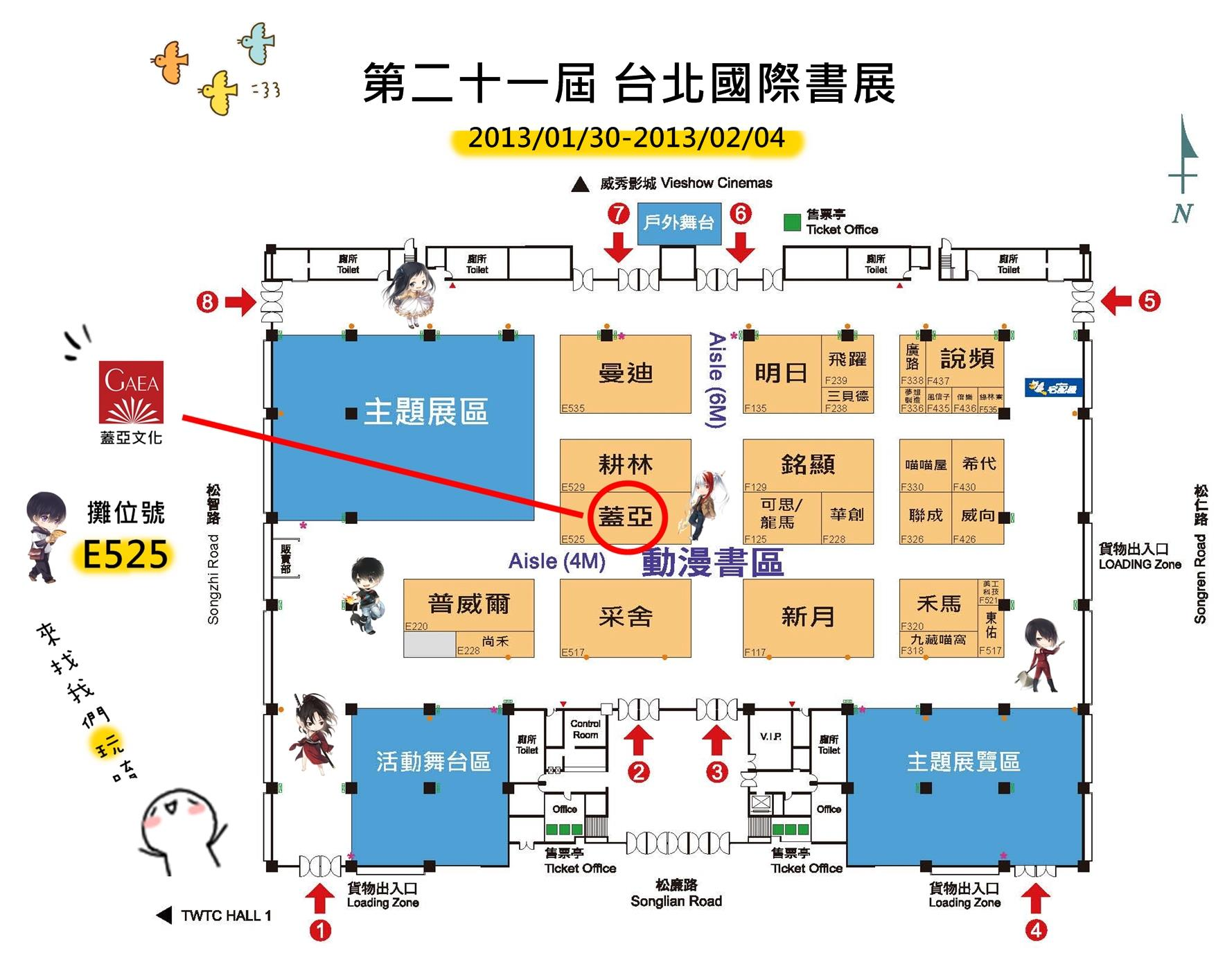 第二十一屆台北國際書展