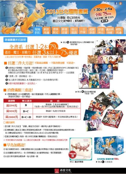 台北國際書展上線囉