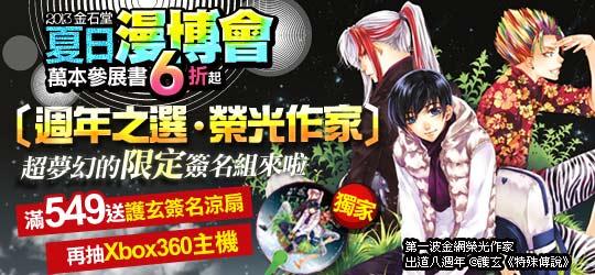 金石堂網路書店2013動漫節