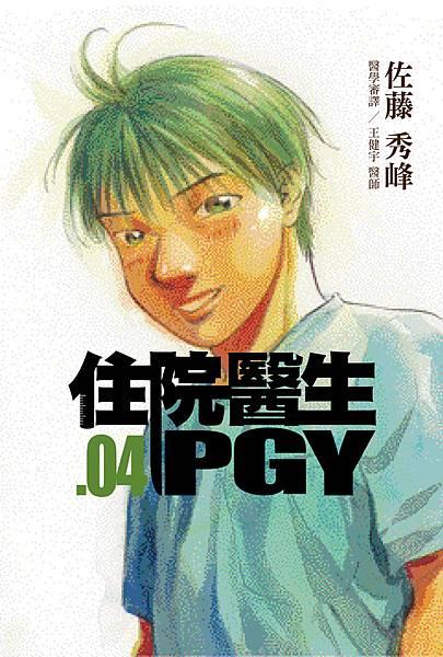 住院醫生PGY#4