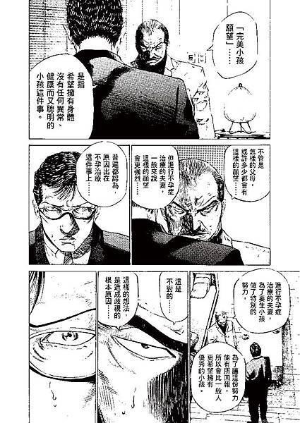 搶先試讀《住院醫生PGY 第四集》PAGE 3