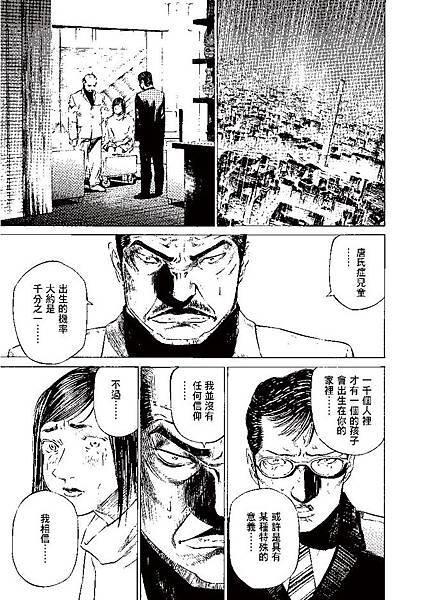 搶先試讀《住院醫生PGY 第四集》PAGE 8