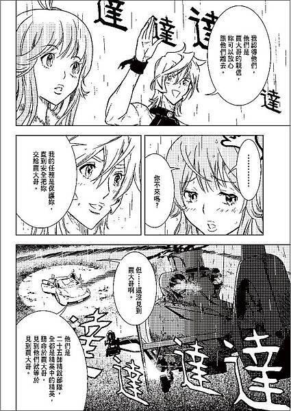 《術數師 宮本武藏的末世傳人(漫畫版)第三集》搶先試讀 PAGE4