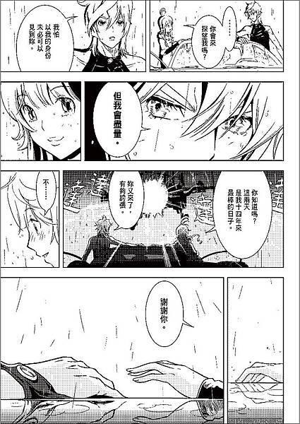 《術數師 宮本武藏的末世傳人(漫畫版)第三集》搶先試讀 PAGE5