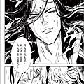 《術數師 宮本武藏的末世傳人(漫畫版)第三集》搶先試讀 PAGE14