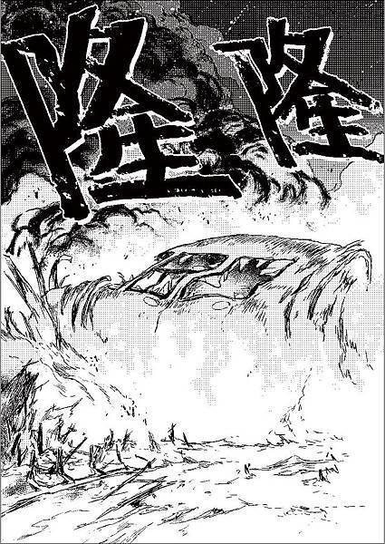 《術數師 宮本武藏的末世傳人(漫畫版)第三集》搶先試讀 PAGE13