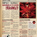 《魔印人3:白晝戰爭(上+下)》小報 PAGE1