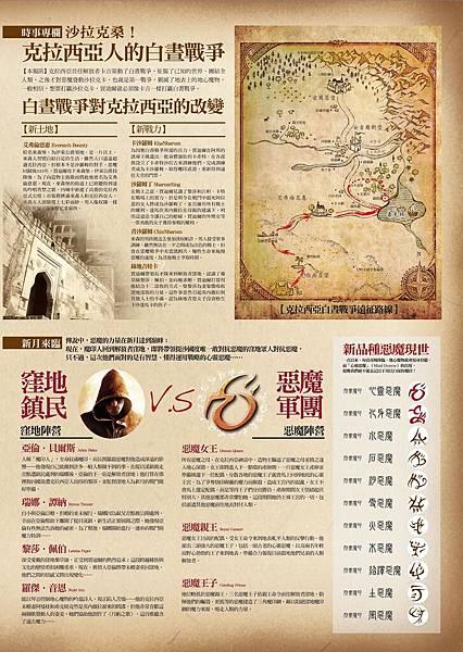《魔印人3:白晝戰爭(上+下)》小報 PAGE2