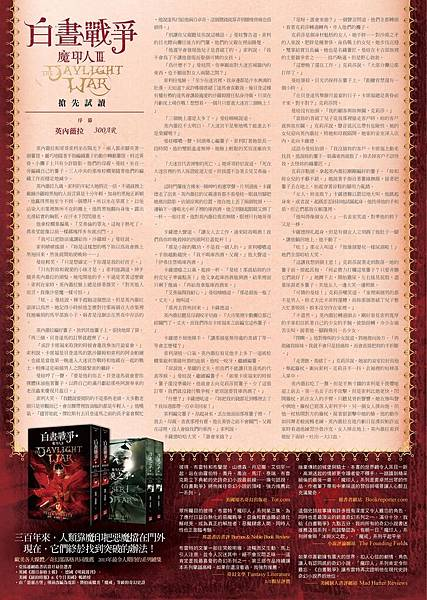《魔印人3:白晝戰爭(上+下)》小報 PAGE3
