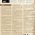 《魔印人3:白晝戰爭(上+下)》小報 PAGE4
