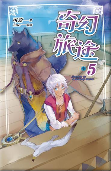 奇幻旅途05封面