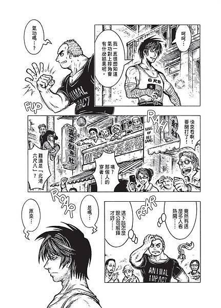 《新世紀北港神拳》精彩試閱 P4