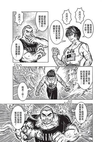 《新世紀北港神拳》精彩試閱 P6